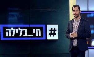 """א""""ק (צילום: חדשות)"""