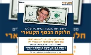 """""""מסדר הדר"""" נגד העברת כסף לעזה (צילום: חדשות)"""