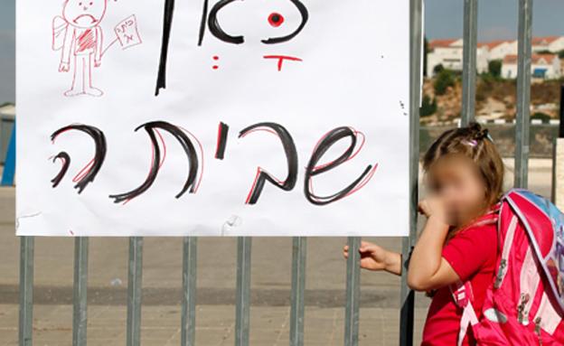 שביתה (צילום: נתי שוחט, פלאש 90, חדשות)
