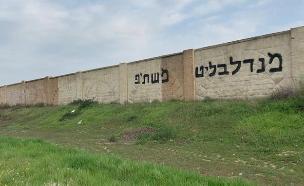 """הכתובת שרוססה נגד היועמ""""ש (צילום: חדשות)"""