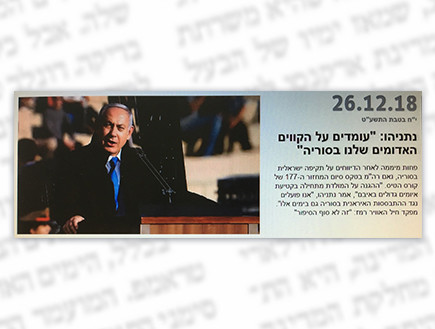 מי נגד מי (צילום: מתוך ynet)