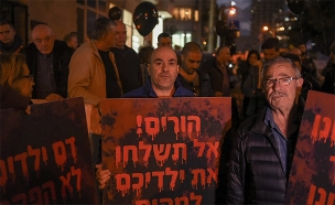תיעוד ההפגנה מול בניין המכינה (צילום: קובי ריכטר / TPS, חדשות)