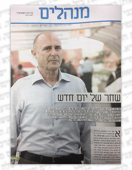 מי נגד מי (צילום: מתוך עיתון מנהלים)