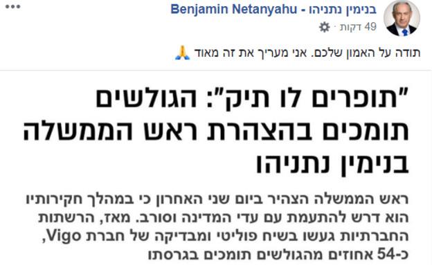 מתוך הפייסבוק של בנימין נתניהו (צילום:  none)