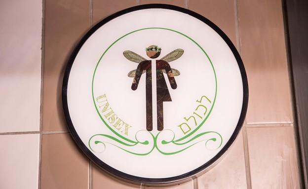 תא שירותים ללא מגדר בדיזינגוף סנטר (צילום: נוי ערקובי, יחסי ציבור)