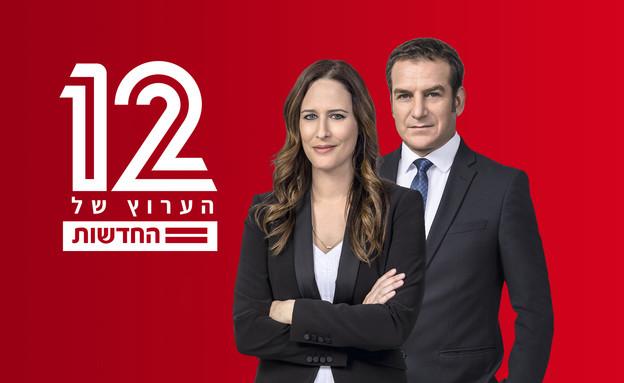 חדשות 12 (עיצוב: קשת 12)