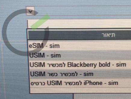 מערכת בחברת סלולר