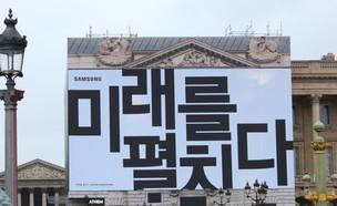שלט חוצות סמסונג (צילום: באדיבות סמסונג)