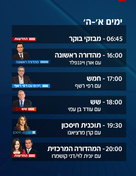 לוח השידורים (צילום: חדשות)
