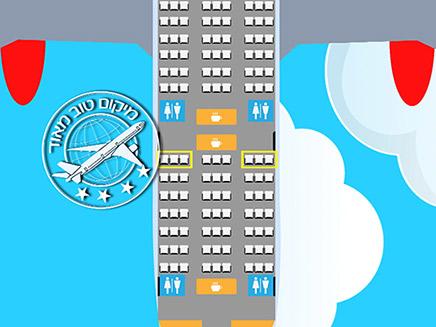 מרכז המטוס
