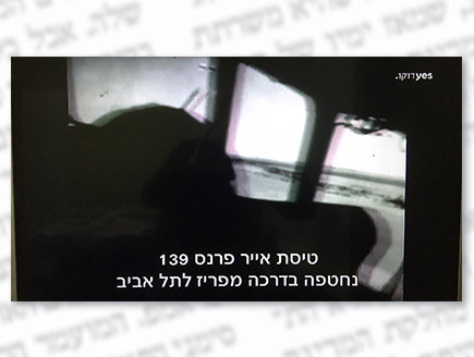מי נגד מי (צילום: צילום מסך)