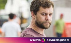 הרומן עונה 4, קול (צילום:  none, סלקום TV)