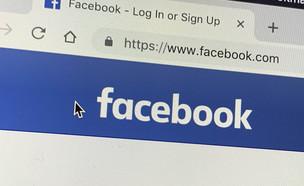 פייסבוק (צילום: ינון בן שושן, NEXTER)