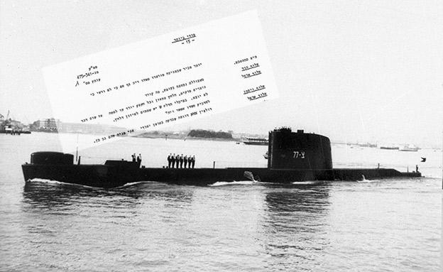 הצוללת דקר. עיבוד מחשב (צילום: הצוללת 'דקר' 1968, חדשות)
