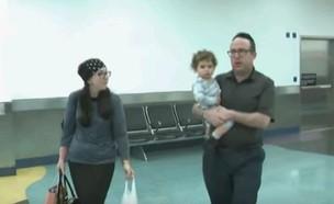 משפחת אדלר (צילום: יוטיוב)