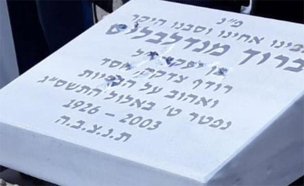 הקבר שהושחת (צילום: חדשות)