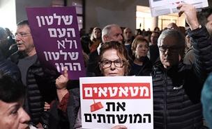 הפגנה נגד השחיתות, שדרות רוטשילד (צילום: Tomer Neuberg/Flash90, חדשות)