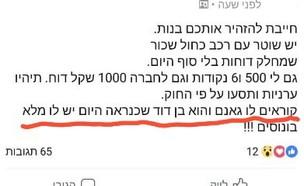 הפוסט הגזעני נגד השוטר (צילום: מסך, KateRiep_Godbye)