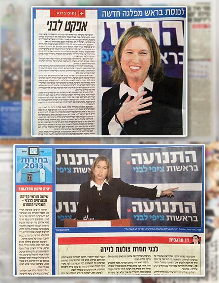 מי נגד מי (צילום: ישראל היום, ידיעות אחרונות)