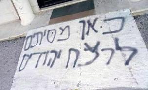 פשע שנאה שני בתוך 5 ימים (צילום: מועצת הכפר דיר דיבואן, חדשות)