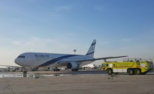 הנחיתה האחרונה של בואינג 767  (צילום: באדיבות אל על, mako חופש)