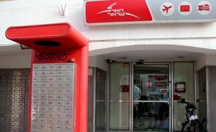 סניף דואר, ארכיון (צילום: החדשות)
