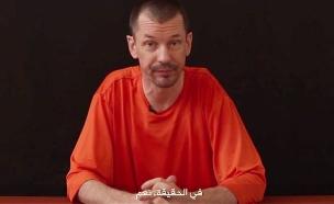 """קנטלי בסרטון של דאע""""ש, ארכיון (צילום: You Tube, חדשות)"""
