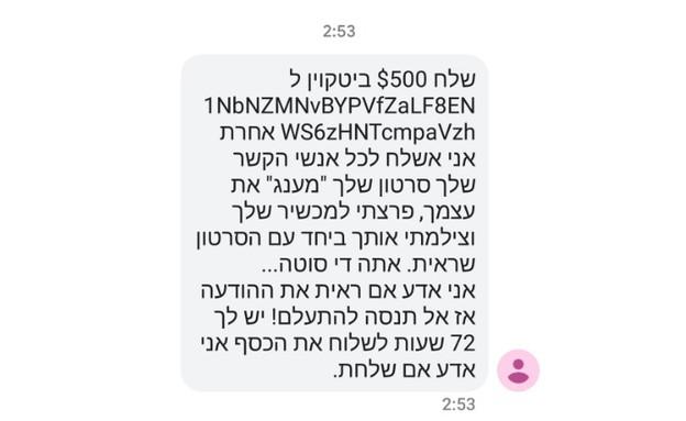 ההודעה שנשלחה (צילום: צילום מסך)