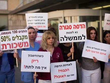 הפגנות בבית החולים הדסה (ארכיון)