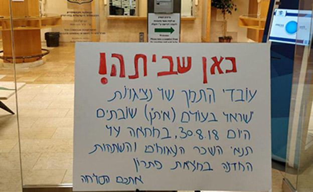 שלטים שבישרו על השביתה, בחודש אוגוסט (צילום: חדשות)