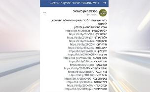 """""""נתניהו משלם לחמאס"""" (צילום: צילום מסך, חדשות)"""