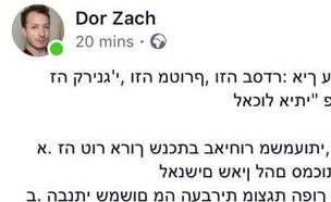 פייסבוק, עברית, (צילום:  none)