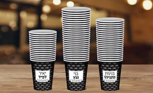 כוסות קופיקס לבחירות (עיבוד: מרינה פאפ)