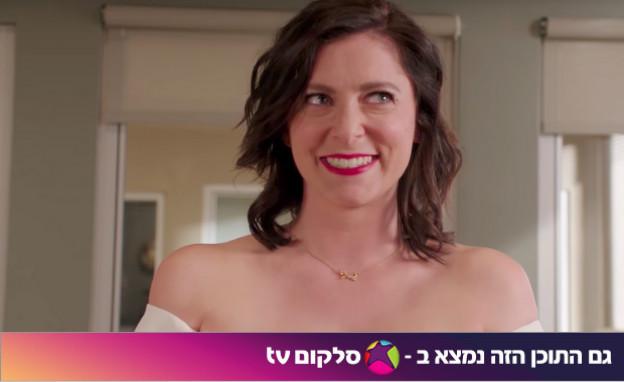 האקסית המטורפת, עונה 3 (צילום: סלקום TV)