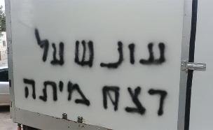 פשע שנאה, גרפיטי ברמאללה (צילום: חדשות)