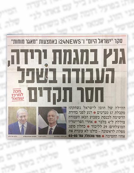 מי נגד מי (צילום: מתוך ישראל היום)