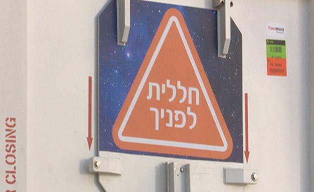 """בדרך למטוס: """"זהירות חללית לפניך"""" (צילום: החדשות)"""