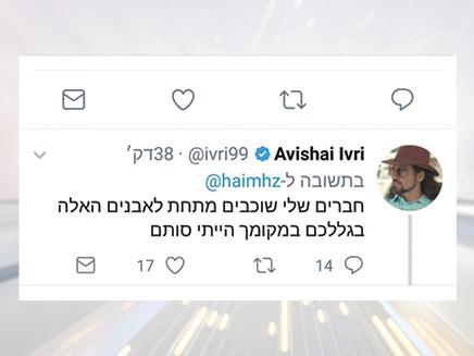 ציוץ התגובה של עברי (צילום: חדשות)
