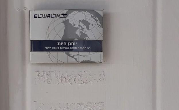 שלט יוחנן חיות באל על