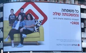 קמפיין בנק הפועלים (צילום: באדיבות בנק הפועלים)
