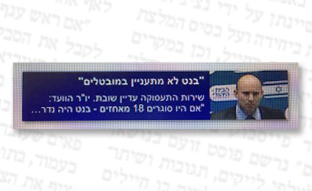 מי נגד מי (צילום: צילום מסך - ynet)