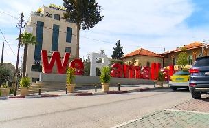 גם הפלסטינים נערכים לאירוויזיון. צפו (צילום: החדשות)