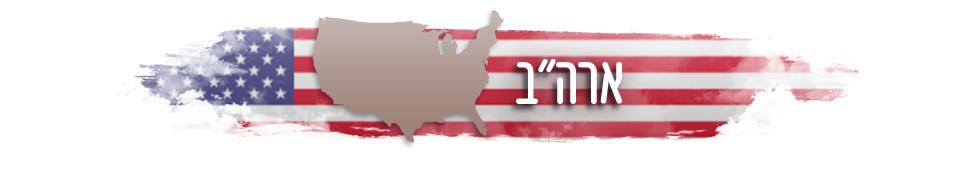 ארצות הברית: המדריך המלא למטייל