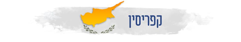 קפריסין: המדריך המלא למטייל