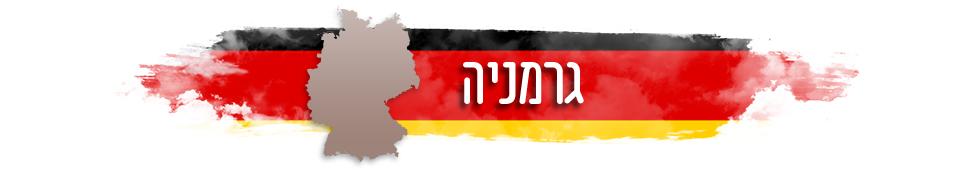 גרמניה: המדריך המלא למטייל
