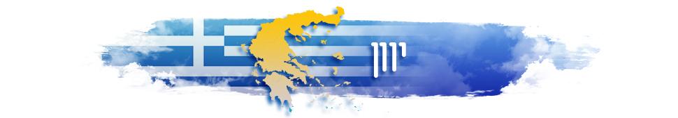 יוון: המדריך המלא למטייל