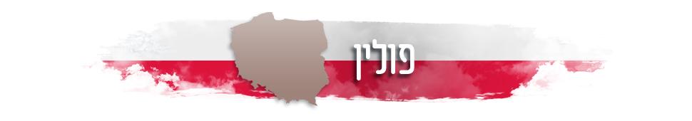 פולין: המדריך המלא למטייל