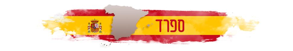 ספרד: המדריך המלא למטייל