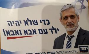 הקמפיין שישי התנער ממנו (צילום: חדשות)