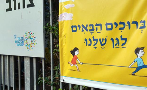 גן ילדים (ארכיון) (צילום: חדשות 2)